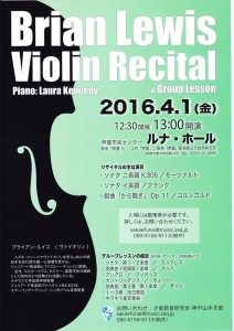 2016Brian recital in Kobe