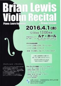 2016Brian recital in Kobe