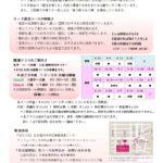 2016後期03名古屋チラシ表